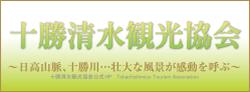 十勝清水環境協会