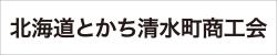 北海道とかち清水町商工会