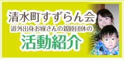 清水町すずらん会 道外出身お嫁さんの親睦団体の活動紹介